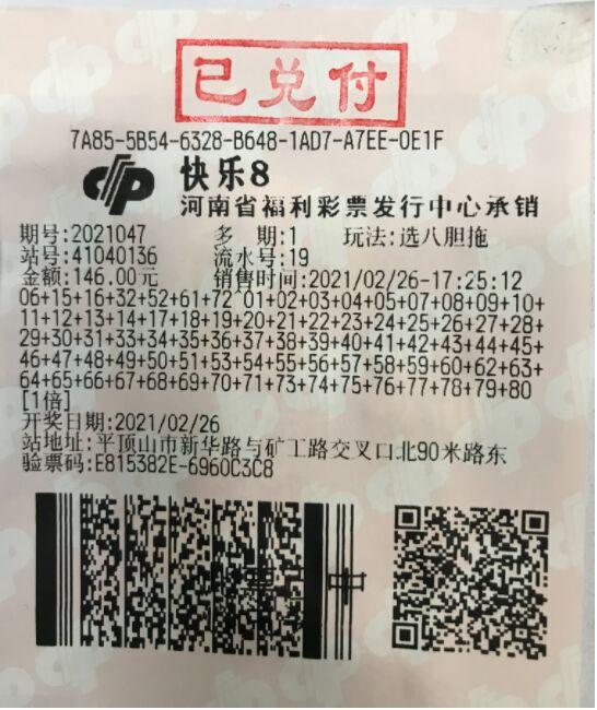"""7胆73拖投注快乐8""""选八"""",平顶山彩民元宵节击中69万元大奖"""