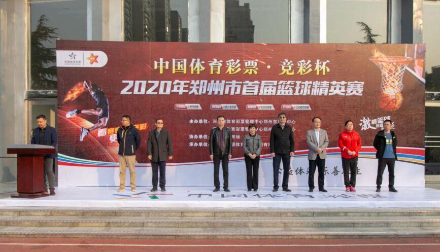 """""""中国体育彩票·竞彩杯"""" 2020年郑州市首届篮球精英赛盛大开幕"""
