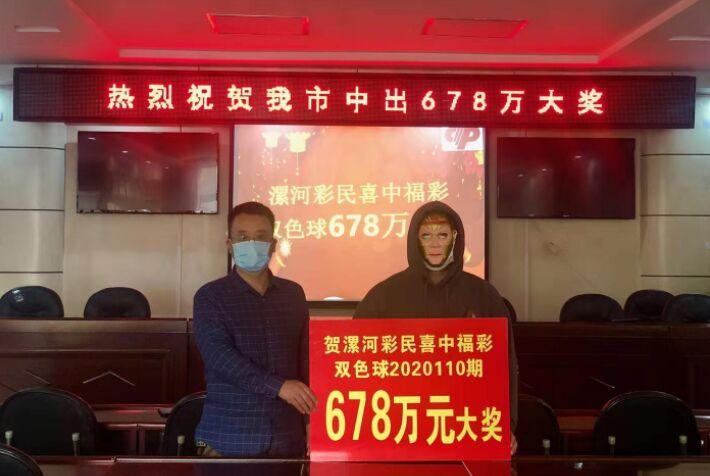复式投注击中双色球678万元 漯河大奖得主急着兑奖要给工人发工资