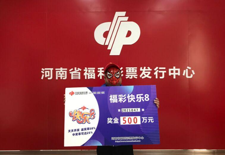 参考投注站老板推荐,南阳彩民喜领快乐8大奖500万元