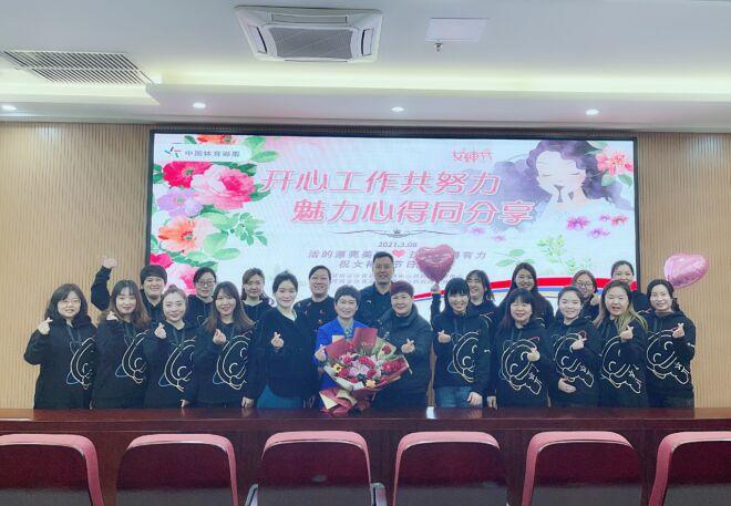 开心工作共努力 魅力心得同分享 --河南体彩第三党支部开展国际劳动妇女节分享会