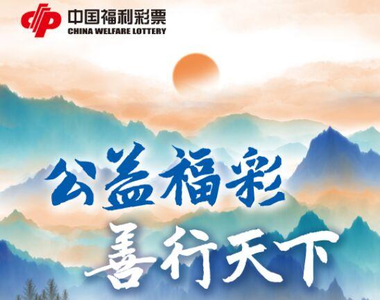 人民日报:公益福彩 善行天下