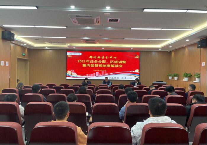 确定目标 扬帆起航 携手同行 再创佳绩 ---体彩郑州西区分中心召开2021年内部管理制度解读会