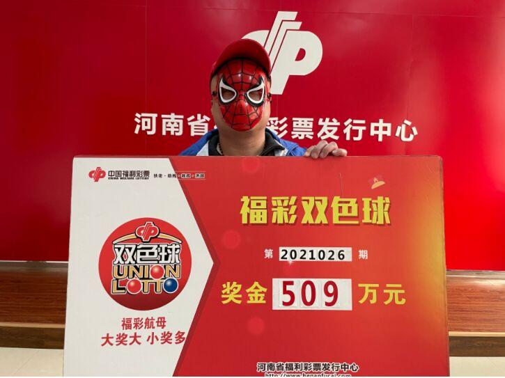 """""""改了一两个号,大奖就来了!"""" 商丘彩民火速领走双色球509万元大奖"""