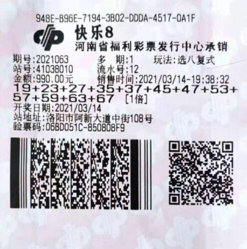"""洛阳彩民快乐8""""选八""""复式投注,收获大奖55万元"""
