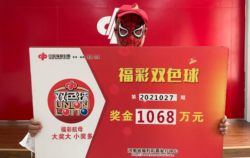 郑州彩民单式2倍投注拿下双色球1068万元大奖