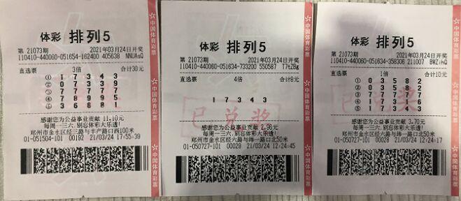 体彩郑州东区分中心购彩者喜中排列五大奖80万元