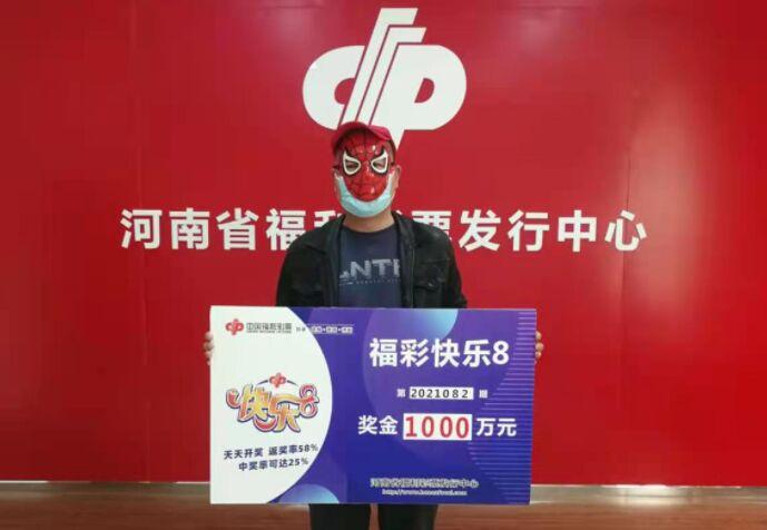 """参与福彩""""快乐8""""赠票活动,开封、郑州彩民喜领1000万元大奖"""