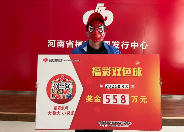 一张彩票33个红号,郑州彩民喜领双色球558万元大奖