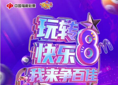 福彩快乐8游戏销售技能擂台赛4月19日开赛