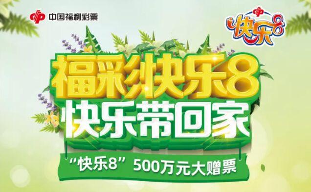 """河南福彩""""快乐8""""大赠票活动今天(4月22日)结束!"""