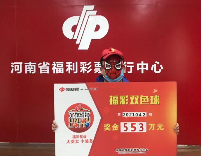 用家人生日号码投注一年多,郑州彩民领走双色球553万元大奖