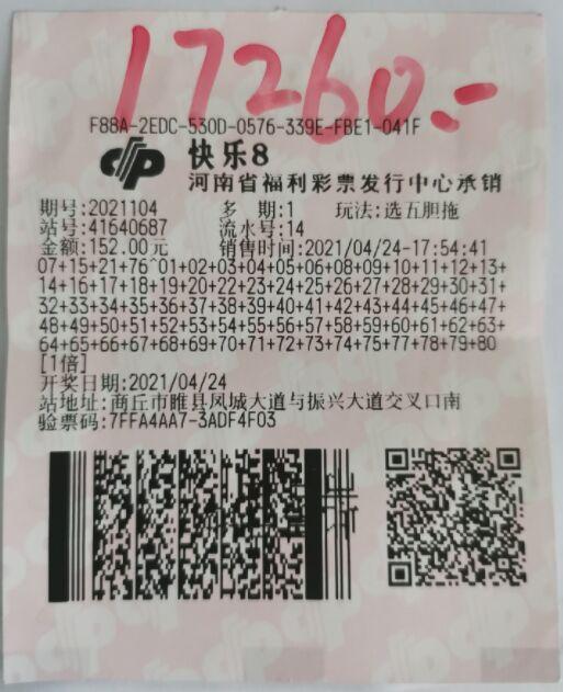 """快乐8:网红玩法""""选五四胆全拖""""为何如此火爆?"""