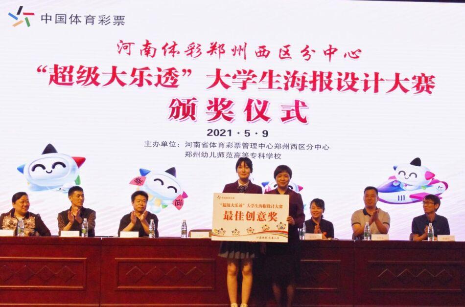 """河南体彩郑西分中心""""超级大乐透"""" 大学生海报设计大赛圆满落幕"""