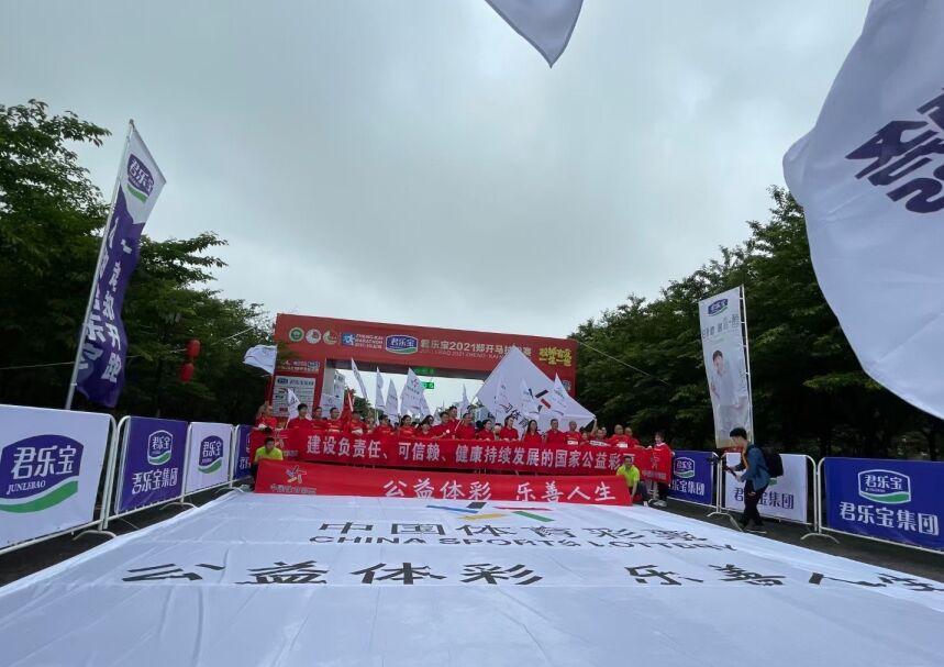用脚步丈量母亲河——省体彩郑州东区分中心组织方阵参加2021郑开马拉松系列活动