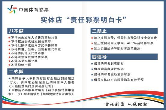 紧扣新目标,落实新举措! 体彩郑州西区分中心持续推进责任彩票建设工作向纵深发展