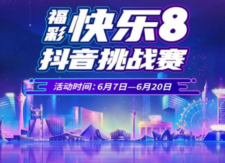 """""""'舞'力全开,抖出你的快乐8"""", 福彩快乐8抖音挑战赛6月7日开赛!"""