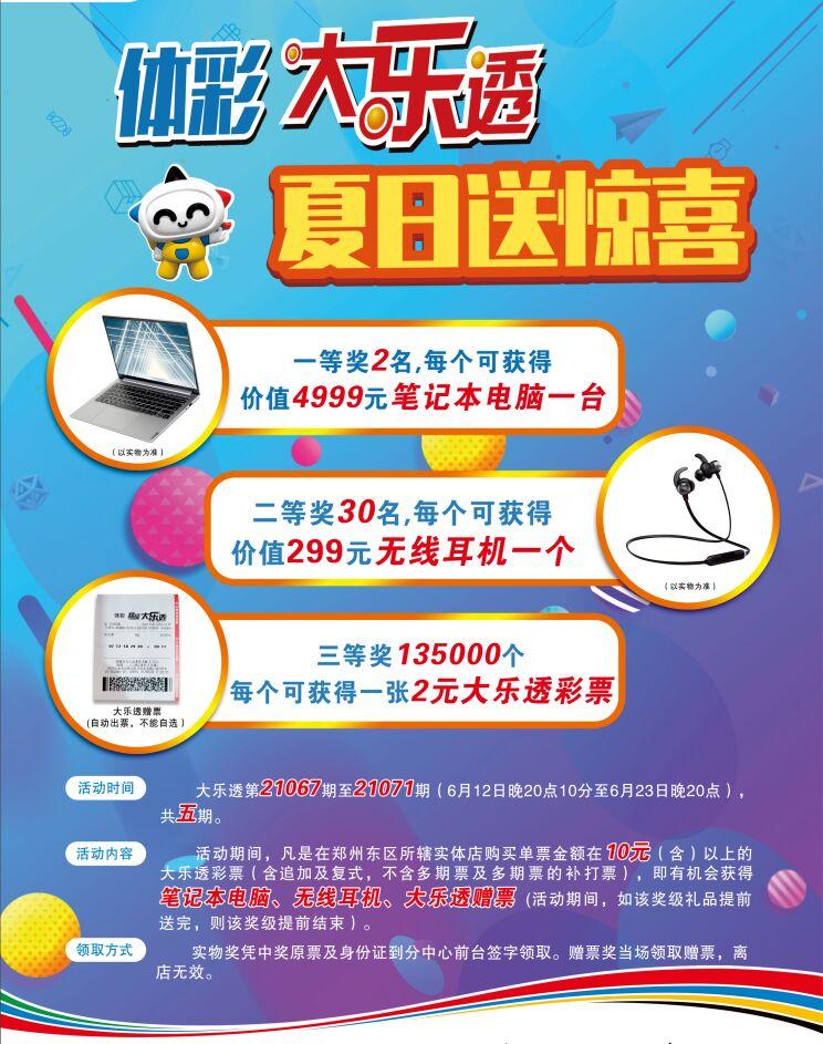 体彩郑东分中心夏日送好礼!大乐透单张购票10元及以上有惊喜!