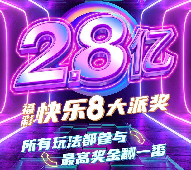 总奖金2.8亿元!连派30天!快乐8游戏大派奖6月16日启动
