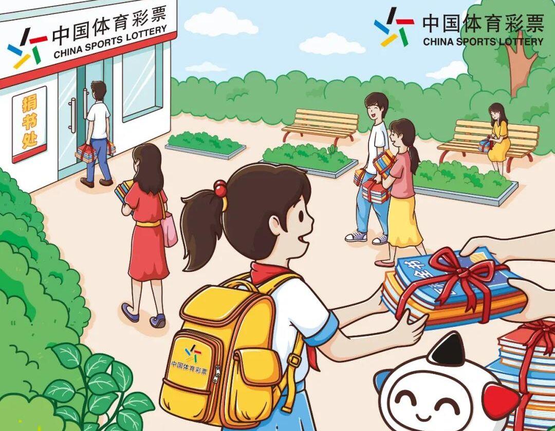 """体彩郑东分中心设立50个捐赠点!邀您参与""""公益体彩 快乐操场""""爱心图书捐赠"""