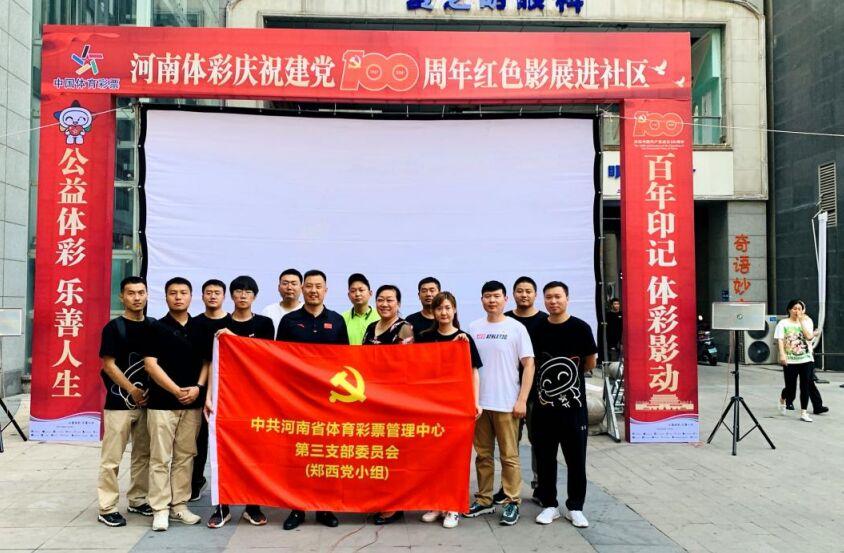 """郑州西区分中心开展""""百年印记 体彩影动 """"红色影展进社区活动"""