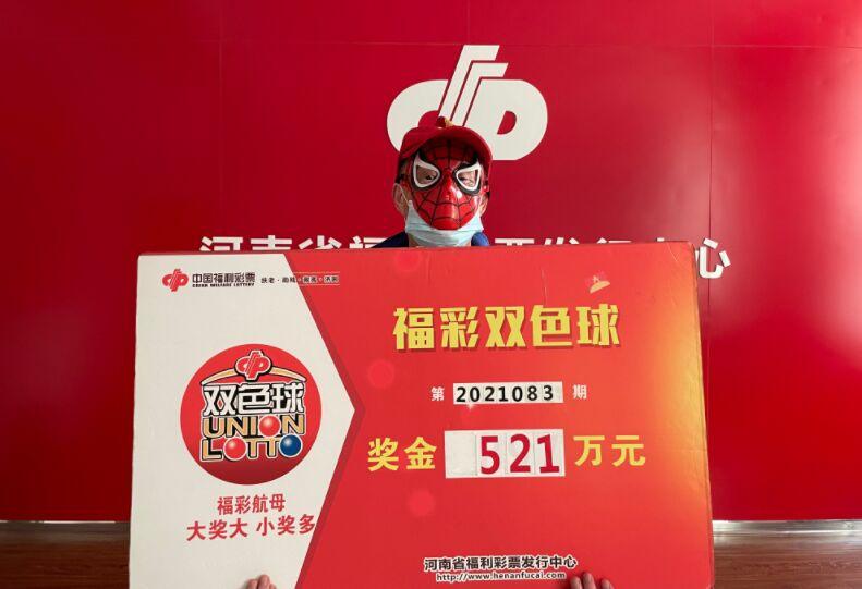 守号十多年,郑州彩民复式投注命中双色球521万元大奖