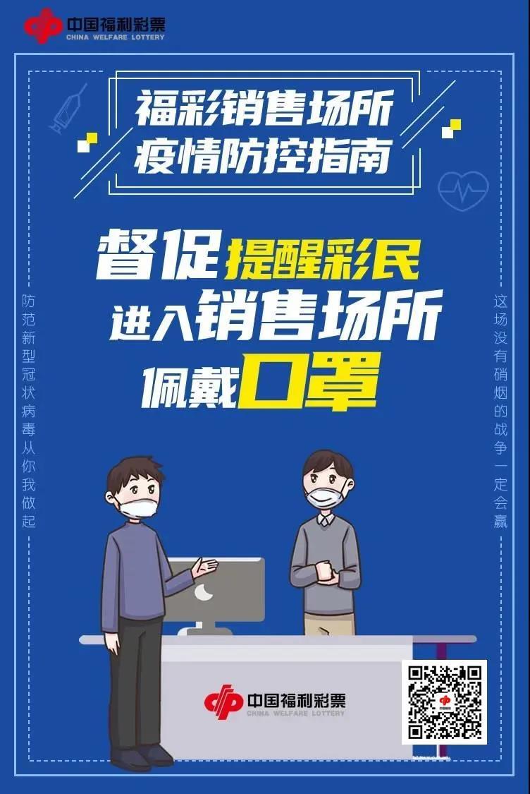 这份中国福利彩票销售场所疫情防控指南请收好