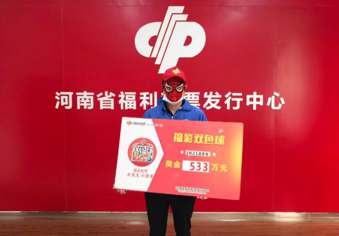 走到哪买到哪,郑州彩民机选命中双色球533万元大奖