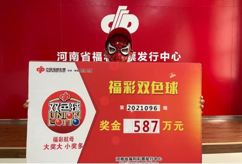 红号4胆全拖命中双色球头奖 洛阳彩民喜领587万元大奖